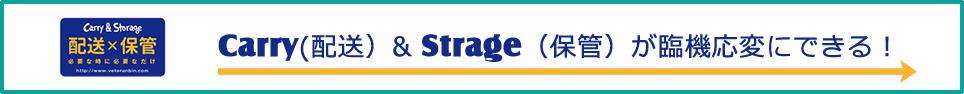 Carry(配送)&Strage(保管)